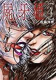 屍牙姫 コミック 1-4巻セット