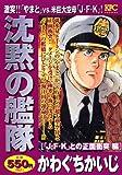 沈黙の艦隊 「J・F・K」との正面衝突編 (プラチナコミックス)