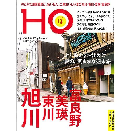 HO Vol.105(旭川・東川・美瑛・富良野)
