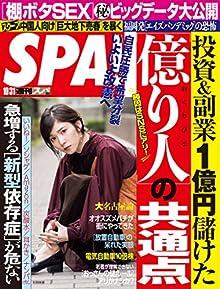 週刊SPA! 2017年10月31号