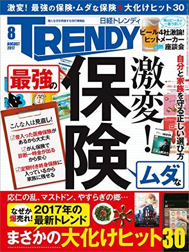 日経トレンディ 2017年 8月号 [雑誌]の書影