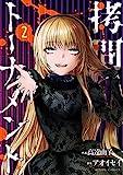 拷問トーナメント : 2 (アクションコミックス)