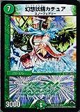 幻想妖精カチュア ベリーレア仕様 デュエルマスターズ 超王道戦略ファンタジスタ12 dmx16-038