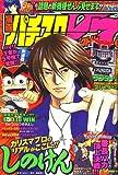 漫画 パチスロ V7 (ヴィクトリーセブン) 2007年 01月号 [雑誌]