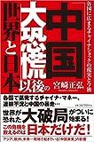 「中国大恐慌」以後の世界と日本 :各国に広まるチャイナショックの現実と今後
