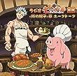ラジオCD「七つの大罪<豚の帽子>亭ホークトーク」第2巻