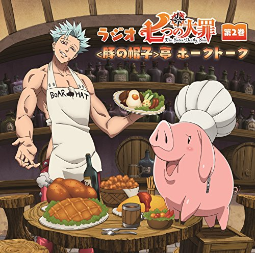ラジオCD「七つの大罪<豚の帽子>亭ホークトーク」第2巻...