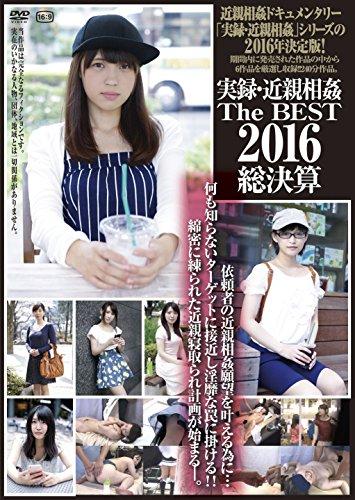 実録・近親相姦 The Best 2016総決算 [DVD]