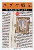 ユダヤ戦記〈2〉 (ちくま学芸文庫)