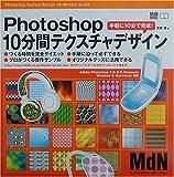 Photoshop10分間テクスチャデザイン―手軽に10分で完成! (MdN BOOKS)