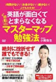感動のマスターマップ勉強法 [DVD]