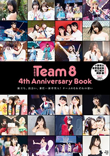 チーム8エロ画像AKB48 Team8 4th Anniversary Book