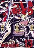 うしおととら 完全版 13 (少年サンデーコミックススペシャル)