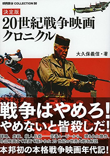 映画秘宝COLLECTION決定版20世紀戦争映画クロニクル (映画秘宝COLLECTION 50)