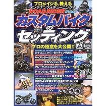 カスタムバイクのセッティング―プロがイジる、教える実践集 (Rippu best mook)
