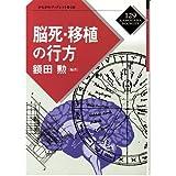 脳死・移植の行方 (かもがわブックレット)