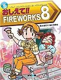 おしえて!!FIREWORKS 8 (毎コミおしえて!!シリーズ)
