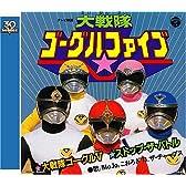<スーパー戦隊シリーズ 30作記念 主題歌コレクション> 大戦隊ゴーグルV(ファイブ)