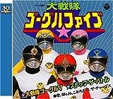 スーパー戦隊シリーズ 30作記念 主題歌コレクション 大戦隊ゴーグルV(ファイブ)