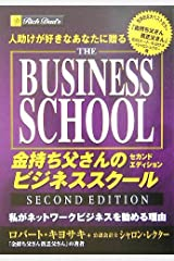 人助けが好きなあなたに贈る金持ち父さんのビジネススクールセカンドエディション―私がネットワークビジネスを勧める理由 単行本