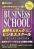 PDFを無料でダウンロード 人助けが好きなあなたに贈る金持ち父さんのビジネススクールセカンドエディション―私がネットワークビジネスを勧める理由