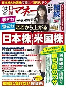 [雑誌] 日経マネー 2021年12月号