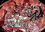 戦闘破壊学園ダンゲロス ボードゲーム