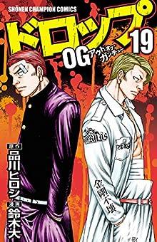 ドロップOG 第01-19巻 [Drop OG vol 01-19]