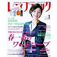 レディブティック 2013年 03月号 [雑誌]