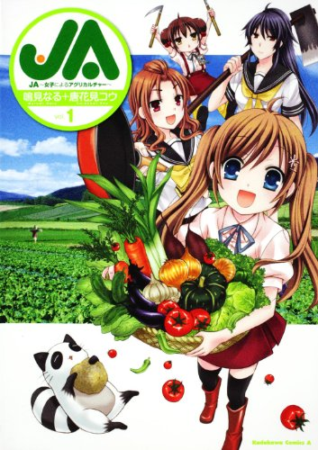 JA~女子によるアグリカルチャー~ (1) (角川コミックス・エース 348-1)の詳細を見る