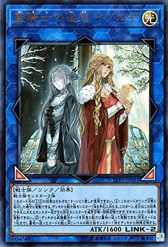 遊戯王/聖騎士の追想 イゾルデ(ウルトラレア)/LINK VRAINS PACK