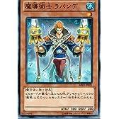 遊戯王 ABYR-JP021-N 《魔導術士 ラパンデ》 Normal