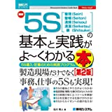 図解入門ビジネス 最新5Sの基本と仕組みがよ~くわかる本[第2版]