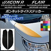AP ボンネットサイドステッカー カーボン調 スズキ/マツダ ワゴンR/スティングレー,フレア/カスタムスタイル クリア AP-CF1025-CL 入数:1セット(2枚)