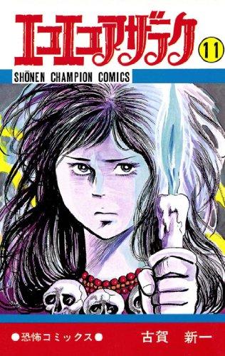 エコエコアザラク(11) (少年チャンピオン・コミックス)