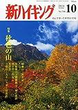 新ハイキング 2014年 10月号 [雑誌]