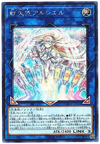 遊戯王 / 虹天気アルシエル(シークレット) / DBSW-JP035 / デッキビルドパック 「スピリット・ウォリアーズ」