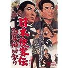 日本侠客伝 血斗神田祭り [DVD]