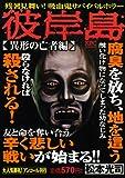 彼岸島 異形の亡者編 アンコール刊行 (講談社プラチナコミックス)