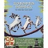 三びきのやぎのがらがらどん: The Three Billy Goats Gruff (CDと絵本)