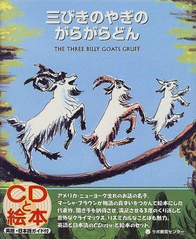 三びきのやぎのがらがらどん (CDと絵本)の詳細を見る