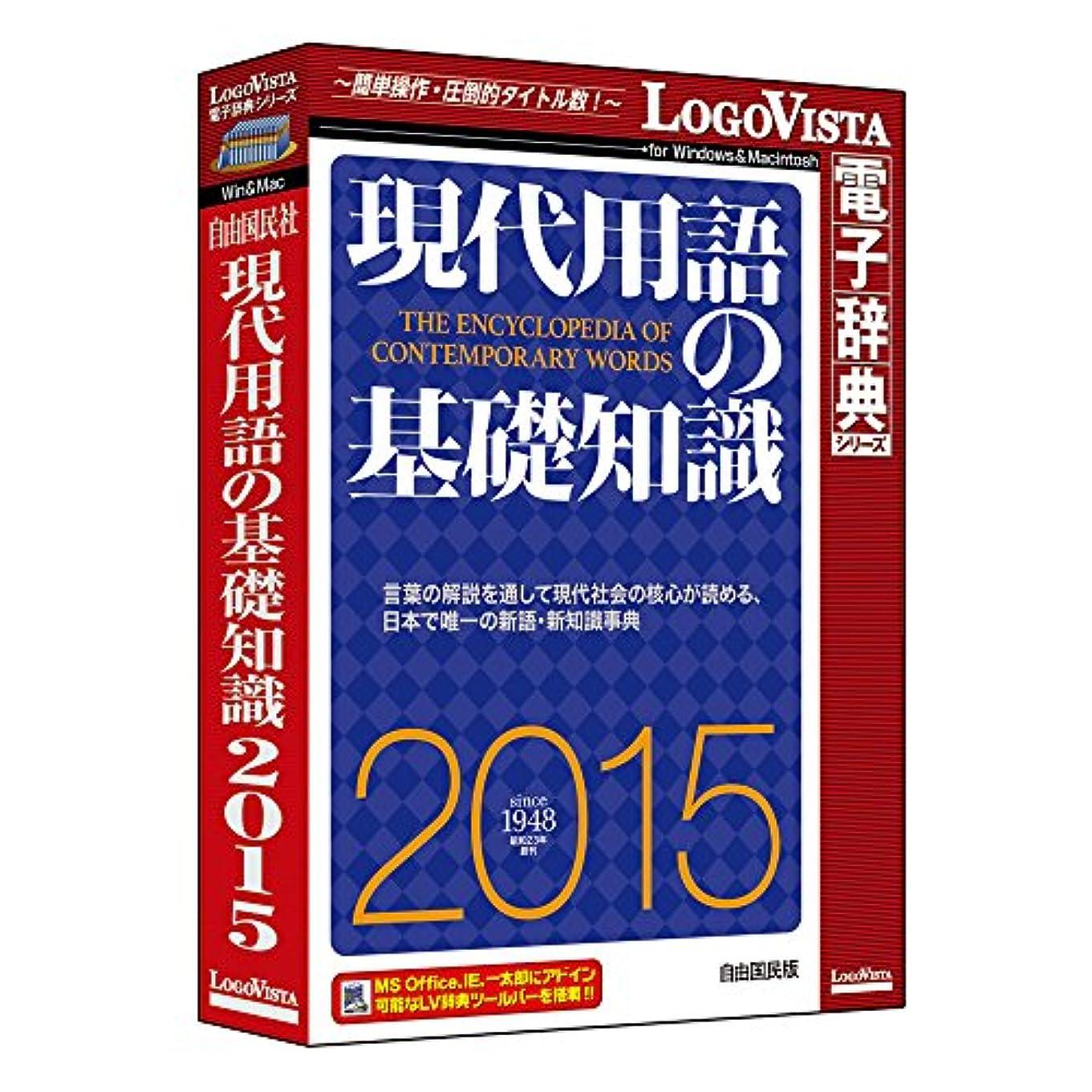 告発者オペラ提供する現代用語の基礎知識2015