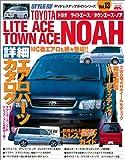 トヨタ ライトエース/タウンエース・ノア (ハイパーレブ RVドレスアップガイドシリーズ Vol. 13)