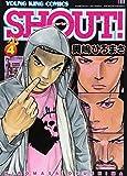 SHOUT! 4 (ヤングキングコミックス)