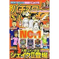 漫画パチスロパニック7 (セブン) 2007年 05月号 [雑誌]