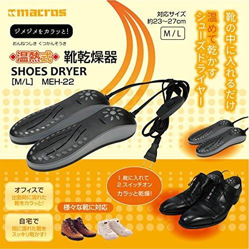温熱式 靴乾燥器 M-L 約23-27cm 用