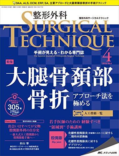 整形外科サージカルテクニック 2018年4号(第8巻4号)特集:大腿骨頚部骨折 アプローチ法を極める