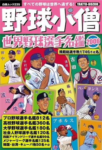 野球小僧 世界野球選手名鑑2006 (白夜ムック235)