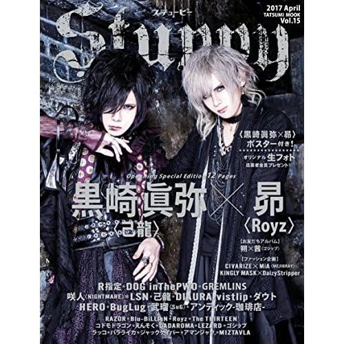 Stuppy Vol.15 (タツミムック)
