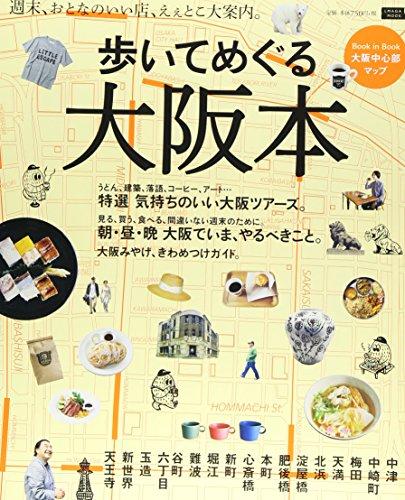 歩いてめぐる大阪本—週末、おとなのいい店、えぇとこ大案内。 (えるまがMOOK)